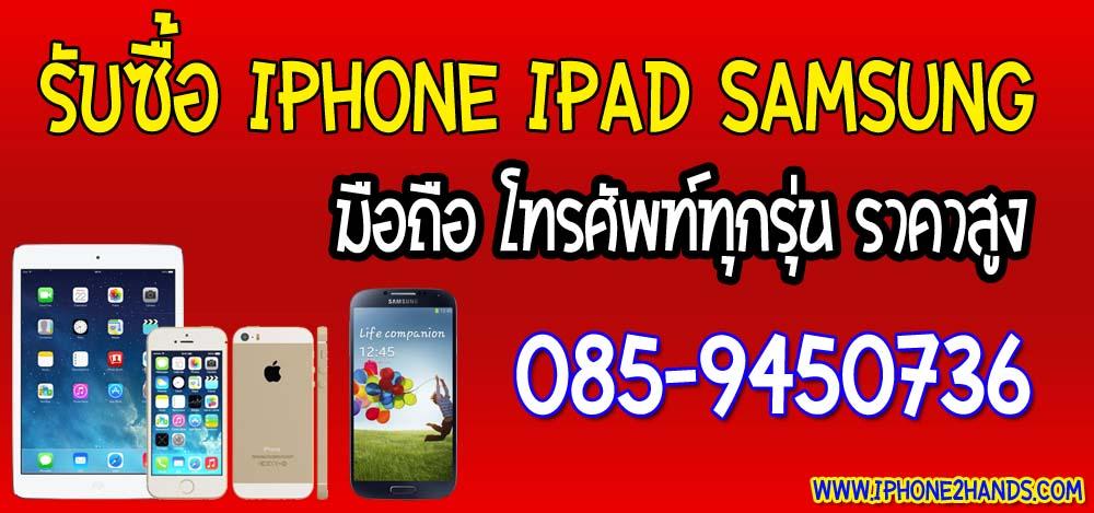 รับซื้อ iphone ipad samsung