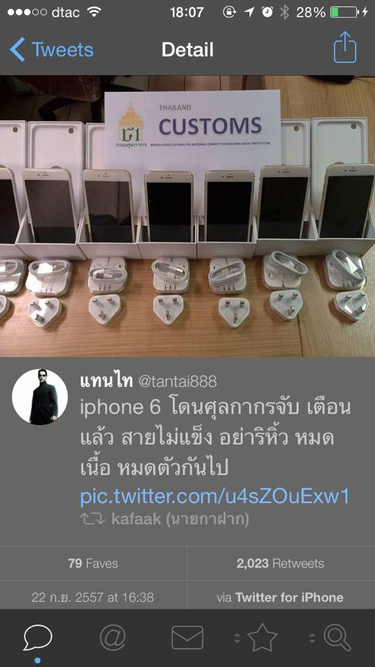 iPhone 6 หิ้ว โดน ศุลกากร ยึด