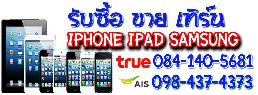 ศูนย์รวม iphone iPad Samsung ซื้อขาย มือ1 มือสอง