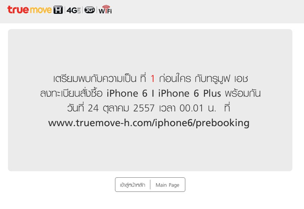 รับซื้อ iPhone 5 ipad air note3 lte 084-1405681