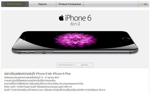 รับซื้อ iphone 6 plus ipad mini ราคาสูง 084-1405681