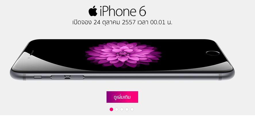 รับซื้อ iphone 6 plus ipad4 ipad3 084-1405681