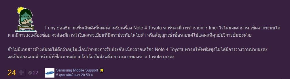 Samsung Galaxy Note4 Toyota