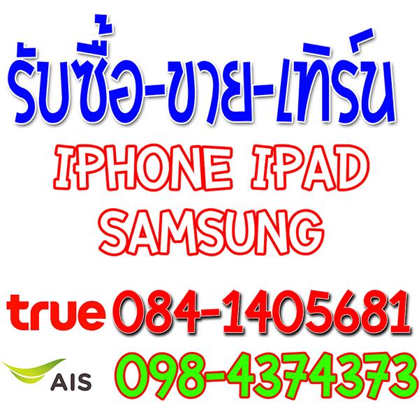 รับซื้อ iphone ipad samsung 084-1405681