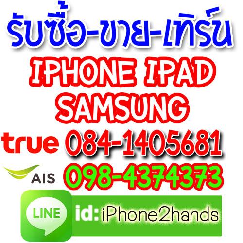 รับซื้อ iphone ipad samsung 084-1405681 (2)