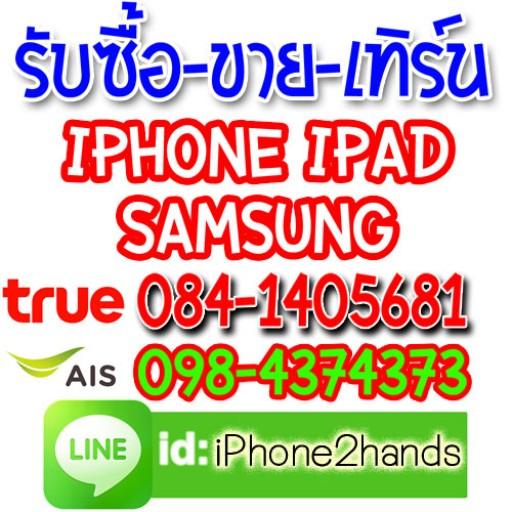 cropped-iphone-ipad-samsung-084-1405681-2.jpg