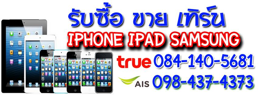 รับซื้อ iPhone6 Plus iphone 6 iphone5s iphone5 iphone5c ipad mini mini2 mini3 ipad air air2 samsung note4 note3 lte