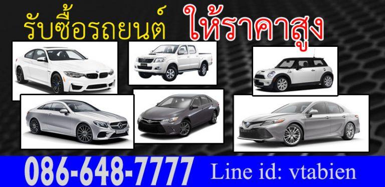 รับซื้อรถ Honda Civic ทุกรุ่น ซีวิค รับซื้อราคาสูง คุณวี 0866487777