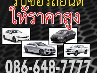 รับซื้อรถมือสอง รับซื้อ เบนซ์ มือสอง รับซื้อรถบ้าน รับซื้อรถเก่า BENZ BMW รถยุโรป รถญี่ปุ่น อยากขายรถมือสอง ติดไฟแนนซ์ รับซื้อรถให้ราคาสูงกว่าเต้นท์ รับซื้อรถยุโรป อยากขายรถติดไฟแนนซ์รับซื้อรถเก่า