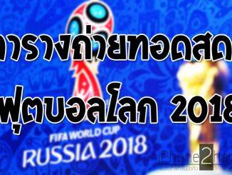 ตารางถ่าย ฟุตบอลโลก 2018