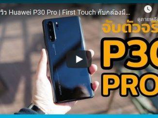พรีวิว Huawei P30 Pro ตัวจริงเสียงจริง (VDO) iaumreview