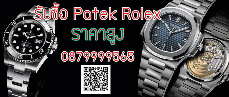 """รับซื้อนาฬิกา rolex ทุกรุ่น อยากขายนาฬิกาโรเล็กซ์ เช็คราคา rolex ได้ รับซื้อนาฬิกา โรเล็กซ์ Rolex ทุกรุ่น เก่า-ใหม่ นาฬิกาผู้หญิง นาฬิกาผู้ชาย รับซื้อทุกสภาพ """"รับซื้อให้ราคาสูง จ่ายเงินสด"""". รับซื้อนาฬิกาROLEX EXPLORER รับซื้อนาฬิกาROLEX"""