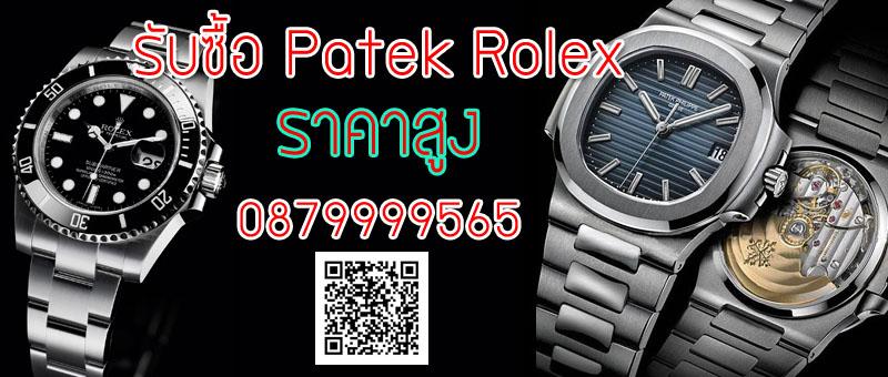 087-9999565 รับซื้อ Patek Philippe ราคาสูง โทรได้เลยครับ