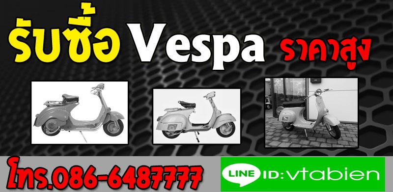 รับซื้อ Vespa ทุกรุ่น มือสอง ราคาสูง จ่ายเงินสดทันที คุณวี 0866487777