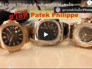 วิธีดู patek philippe ของแท้, เช็ค patek ปลอม,patek แท้