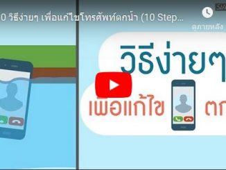 วิธีแก้ไข iPhone ตกน้ำ มีดังนี้ ง่ายๆ 10 ข้อด้วยกัน มีคลิป