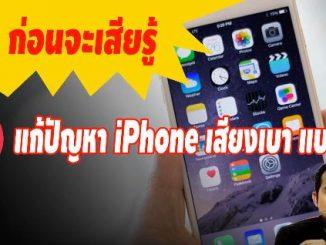 วิธีแก้ไข iPhone เสียงเบา ไม่ได้ยินเสียงสนทนา เรามีวิธีแก้ไขง่ายๆ (คลิป VDO)