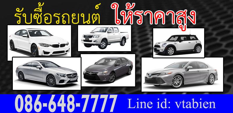 รับซื้อรถมือสอง ราคาสูง โทร 087-9999565