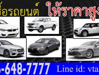รับซื้อรถ Yaris ทุกรุ่น รถยนต์ ยารีส รับซื้อราคาสูง คุณวี 0866487777