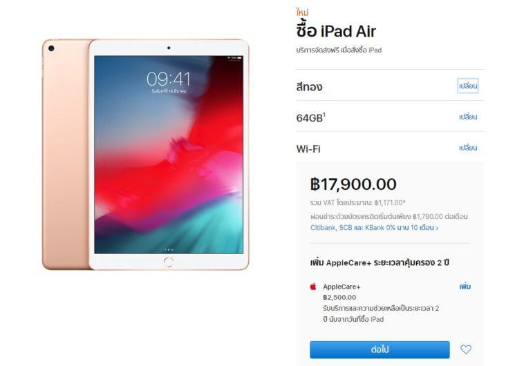 ขายแล้ว iPad Air 2019 ตัวใหม่ล่าสุด ที่ AppleStore