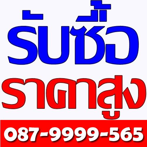 รับซื้อ A70 Samsung A70 ให้ราคาสูง โทร 087-9999565