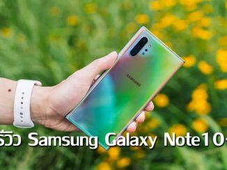 รีวิว Samsung Galaxy Note 10+ ของคุณ perth123 จาก Pantip