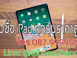 รับซื้อ iPad 10.2|iPad 2019|iPad 7|iPad gen7 ราคาสูง