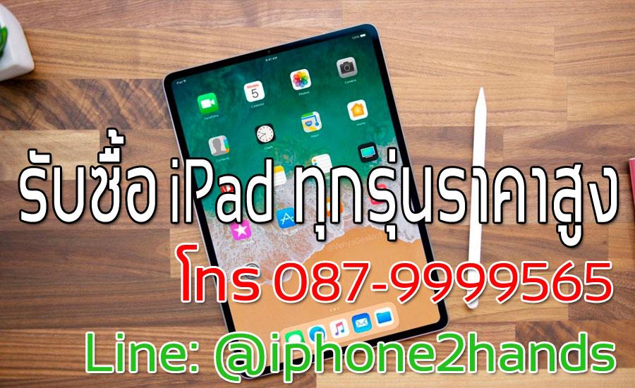 รับซื้อ IPAD 10.2 2019 ให้ราคาสูง จ่ายเงินสด 087-9999565 คุณวี