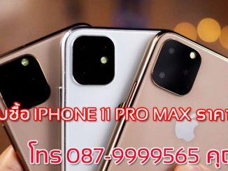 รับซื้อ iphone 11 pro max