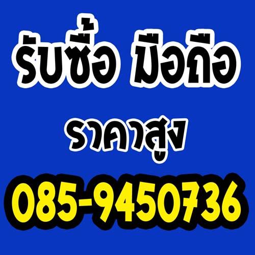 รับซื้อ iPhone xi มือสอง ราคาสูง 085-9450736