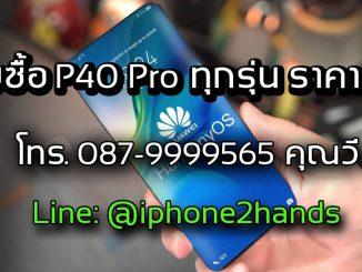 รับซื้อ Huawei P40 Pro | P40 | มือสอง มือ 1 ให้ราคาดี จ่ายเงินสดทันที
