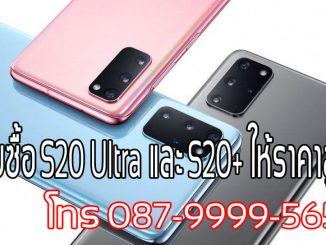 รับซื้อ-s20-Ultra