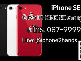 รับซื้อ iPhone SE 2020 หรือ Gen 2 ให้ราคาสูง จ่ายเงินสด By คุณวีเจ้าเก่า