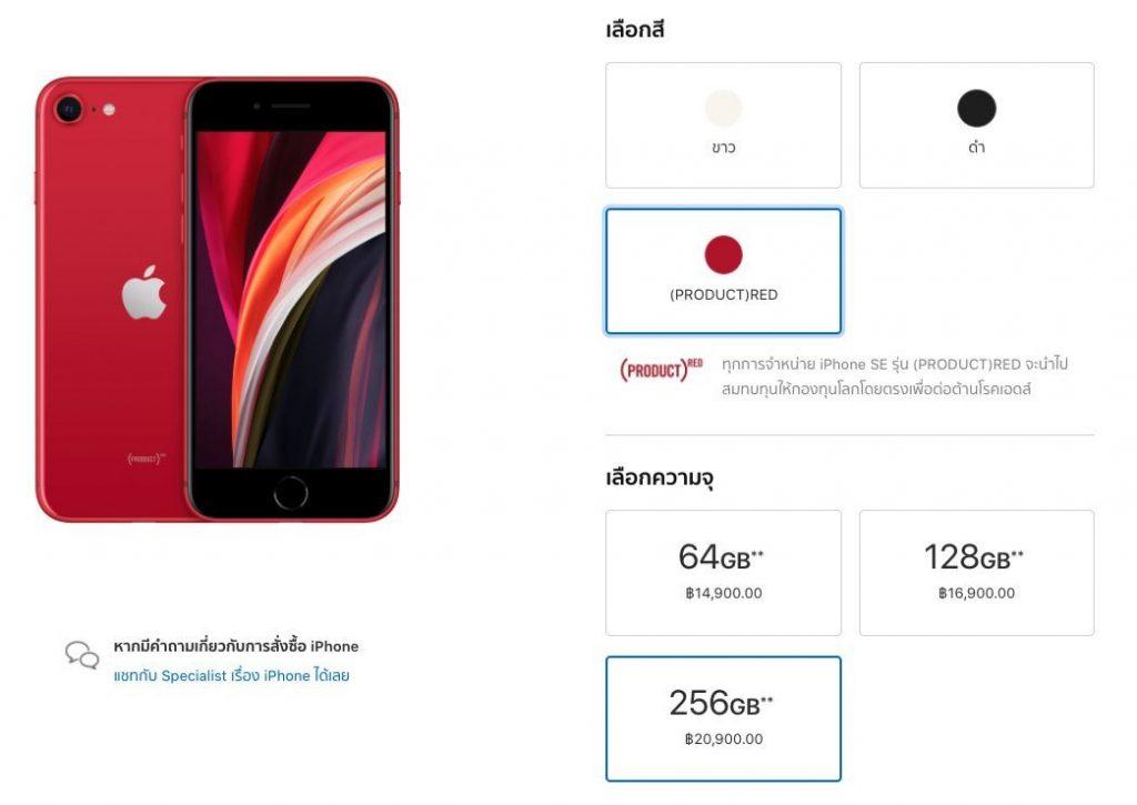 เปิดตัว iPhone SE รุ่นที่ 2 (2020) ใช้ชิพ A13 Bionic ราคา เริ่มต้น 14,900 บาท