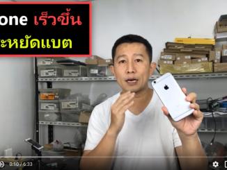 วิธีแก้ไข iphone ช้า