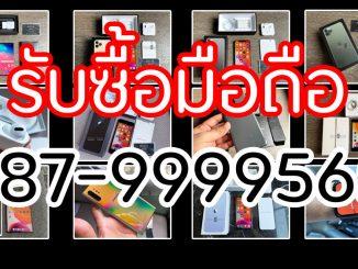 รับซื้อ Note 20 Ultra และ note 20 ราคาสูง โทร 087-9999565