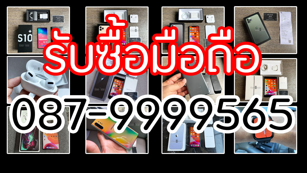 รับซื้อ iPad 8 และ iPad Gen 8 ราคาสูง โทร 087-9999565