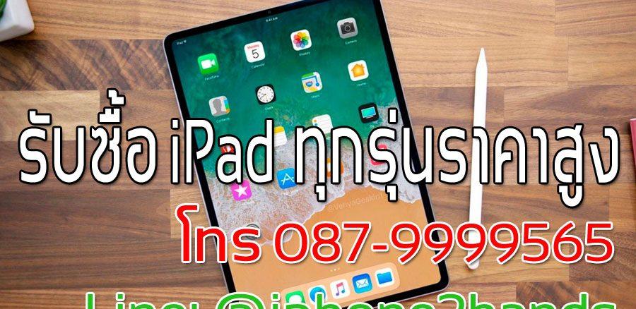 รับซื้อ iPad Air 4 ราคาสูง โทร 087-9999565