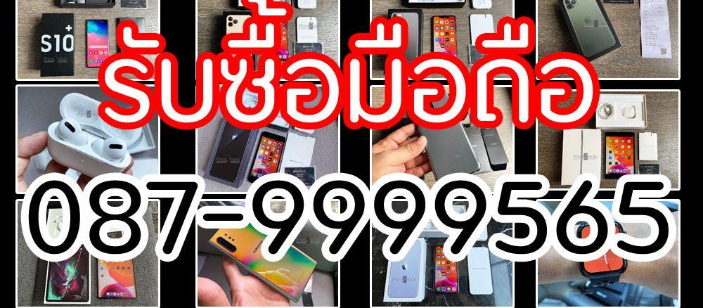 รับซื้อ iPhone 12 Pro ให้ราคาสูง จ่ายเงินสดทันที คุณวี เจ้าเก่า