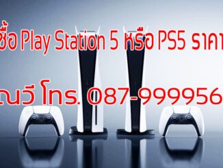 รับซื้อ PS5 และ แผ่นเกมส์ PS5 ราคาสูง จ่ายเงินสด ให้ราคาดีกว่าทุกร้าน โทร 087-9999565