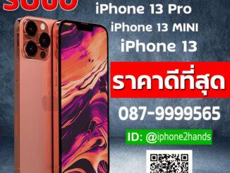 รับซื้อ iPhone 13 มือสอง iPhone 13 Pro max ราคาสูง โทร 087-9999565