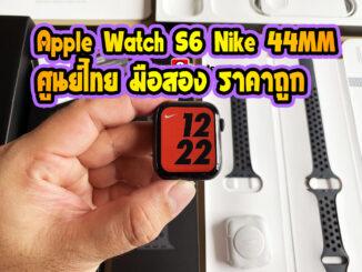 Apple Watch S6 Nike สีดำ 44MM GPS ศูนย์ไทย มือสอง ราคาถูก ประกันเหลือ