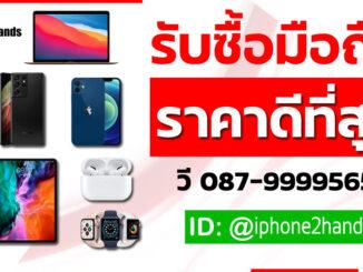 รับซื้อ iPad 9 และ iPad gen 9 มือสอง ราคาสูง โทร 087-9999565