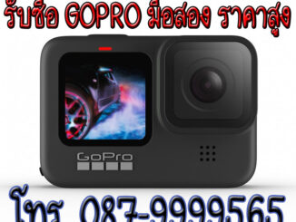 รับซื้อ GoPro มือสอง ราคาสูง โทร 087-9999565