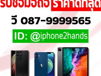 รับซื้อ iPad 9 มือสอง ราคาสูง โทร 087-9999565